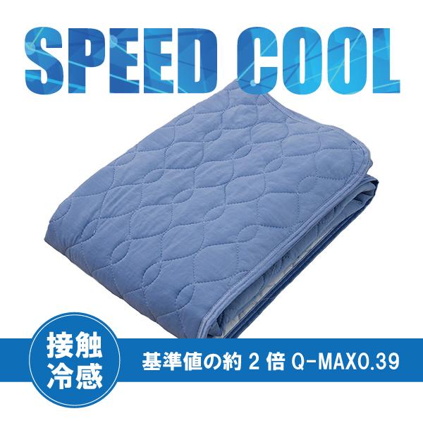 EFFECT SPEED COOL 接触 冷感 クール ひんやり 敷パッド Q-MAX0.39 (ブルー)