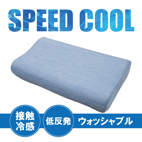 EFFECT SPEED COOL 接触 冷感 洗える ウォッシャブル 低反発 枕 約30×50×7~9cm (スカイブルー)