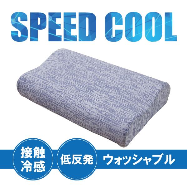 EFFECT SPEED COOL 接触 冷感 洗える ウォッシャブル 低反発 枕 約30×50×7~9cm (ブルー)