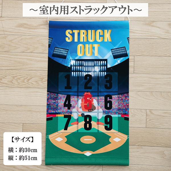 ストラックアウト 野球 ベースボール おもちゃ 室内 子供 ボール タペストリー ピッチング ボール投げ 遊び 子ども 約30×51cm