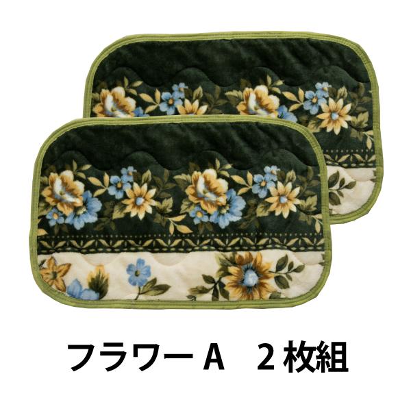 厳選素材で枕専用店が作った あったか 枕パッド 2枚組 43×63cm