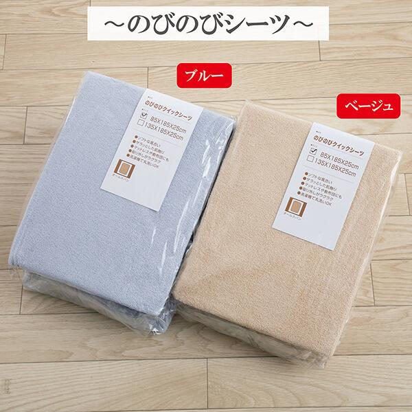 ボックスシーツ のびのび ダブル ~ クィーン (130~160×180~210cm)洗える タオル パイル シーツ 正規品
