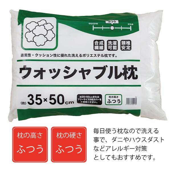 洗える枕 厳選素材で枕専門店が作った ウォッシャブルまくら 高さふつう 硬さふつう タイプ 35×50cm
