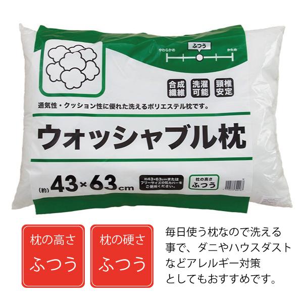 洗える枕 厳選素材で枕専門店が作った ウォッシャブルまくら 高さふつう 硬さふつう タイプ 43×63cm