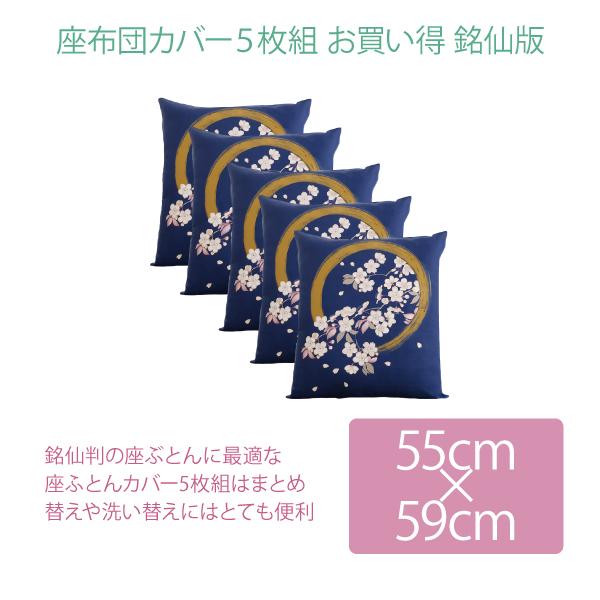 座布団カバー,円相桜,銘仙判