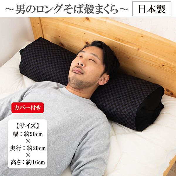 男のそば殻枕