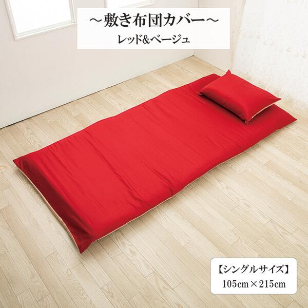 敷き布団カバー 超長綿 綿 サテン織り シングル 105 × 215 cm リバーシブル レッド & ベージュ