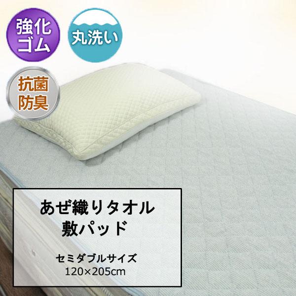 洗える汗取りパッドタオル地の抗菌防臭敷パッドのセミダブルサイズの商品画像