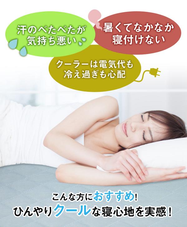 夏用寝具ひんやり冷たいクール敷パッドのお悩み解決