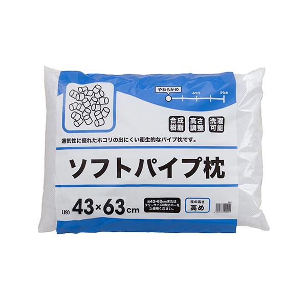日本製 枕 厳選素材で枕専門店が作った 洗える ソフトパイプまくら 高め やわらかめ タイプ 43×63cm