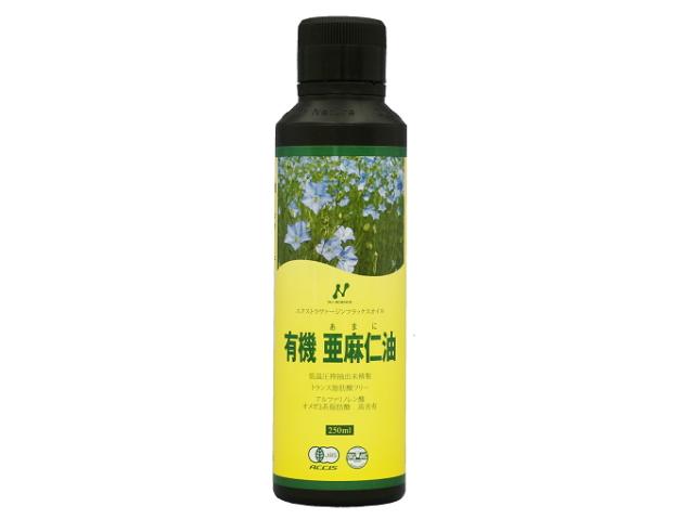 「有機亜麻仁油」 250ml (231g) ~オメガ3(αリノレン酸)58-65%含有~
