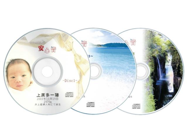 安心音CD 3点セット (赤ちゃんパッケージ) 「安心音CD原盤」+「心音+自然音 ジョー奥田 ~波~」+「心音+自然音 ~高千穂~」