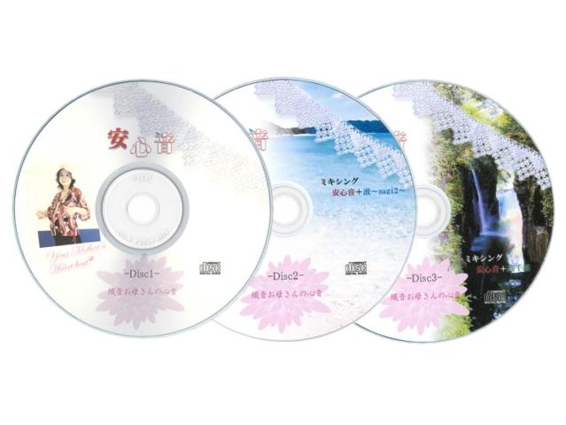 安心音CD 3点セット (お母さんパッケージ) 「安心音CD原盤」+「心音+自然音 ジョー奥田 ~波~」+「心音+自然音 ~高千穂~」
