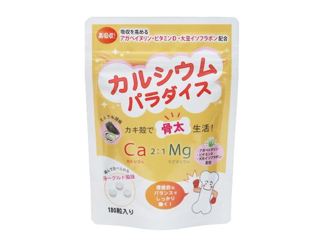カルシウムパラダイス (180粒) ~日本人に不足しがちなカルシウムとマグネシウムを手軽に補給出来ます!~
