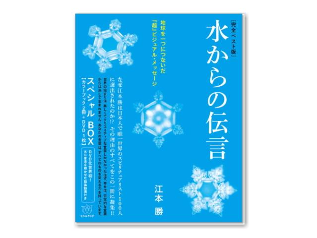 完全ベスト版 「水からの伝言」 江本 勝(著)  ~地球を一つにつないだ『超』ビジュアルメッセージ ~