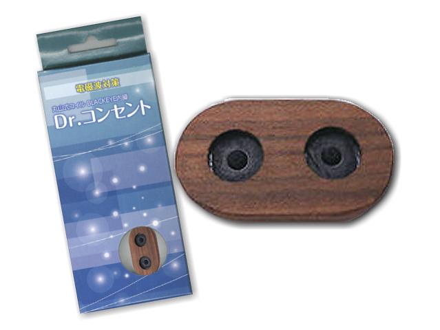 丸山式コイル 「Dr.コンセント」 ~電源コンセントからの電磁波対策に!~