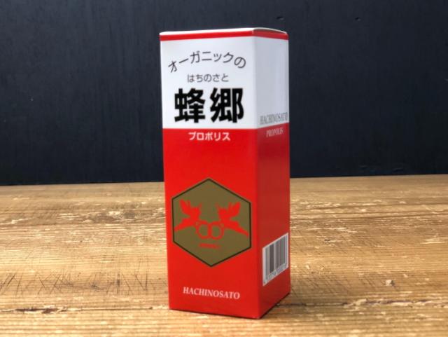 「オーガニックの蜂郷 プロポリス (30ml) 」 ~生体エネルギー活用商品~