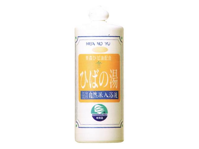 自然派入浴液 「ひばの湯」 (1000cc) ~生体エネルギー活用商品~