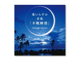 CD 医師がおすすめするセラピーCD 「薬いらずの音楽~ 不眠解消」 サウンド・プロデュース:小久保 隆 ~生体エネルギー活用商品~