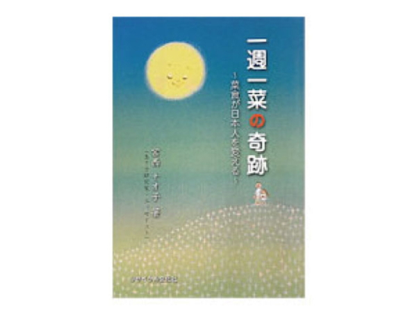 書籍 「一週一菜の奇跡」 宮西 ナオ子 (著)