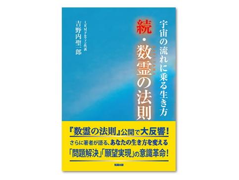 書籍 「続・数霊の法則」 ~宇宙の流れに乗る生き方~ 吉野内聖一郎(著)
