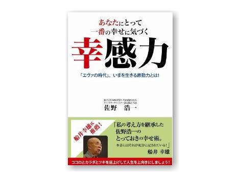 書籍 「あなたにとって一番の幸せに気づく幸感力」 佐野浩一(著)