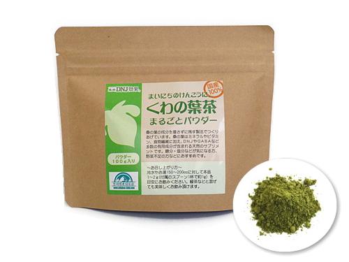 「くわの葉茶 まるごとパウダー (100g)」 ~国産無農薬栽培の桑の葉使用!~
