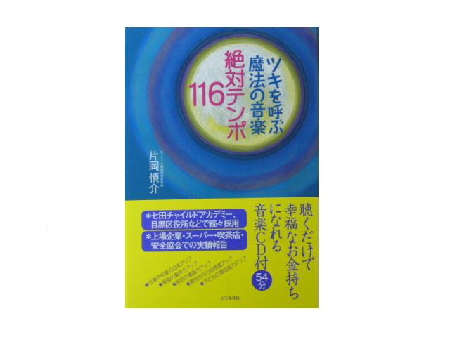 書籍 「ツキを呼ぶ魔法の音楽 絶対テンポ116」 片岡慎介(著) ~聴くだけで幸福になれる音楽CD付き~