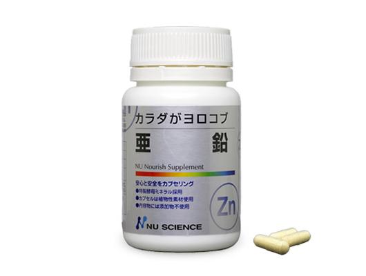 NU SCIENCE 「亜鉛」 (60カプセル) ~亜鉛を手軽に補給出来ます!~