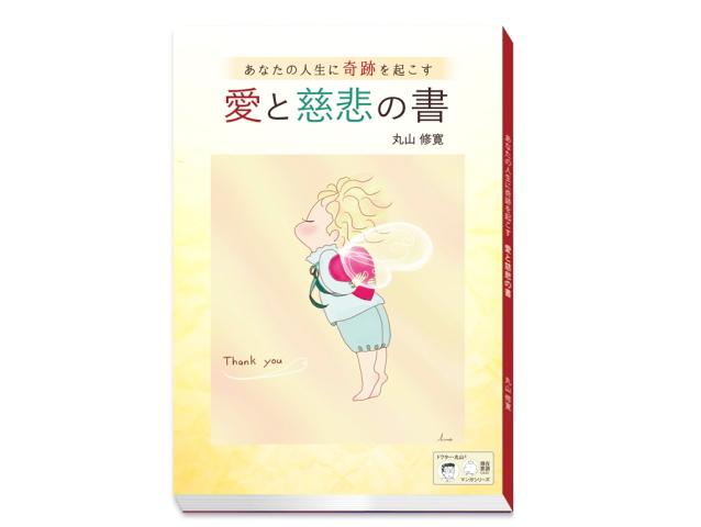 書籍 「愛と慈悲の書」 ~あなたの人生に奇跡をおこす~ 発行者/丸山修寛氏