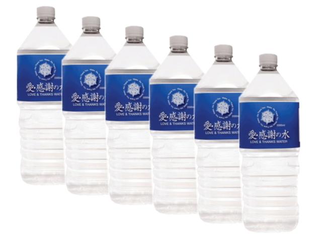 愛・感謝の水 (2リットル×6本)