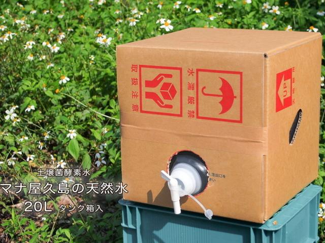 Amana 屋久島の酵素水 プレーン (20リットル) ~テネモス商品~ ※飲料用ではございません。