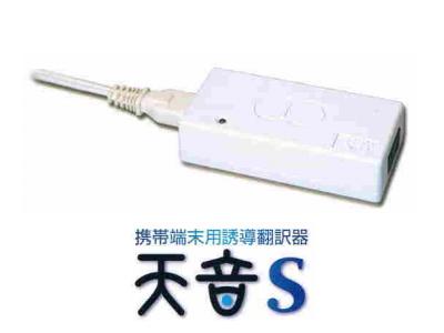 携帯端末用誘導翻訳器 「amane 天音 (あまね) S」 ~生体エネルギー応用商品~