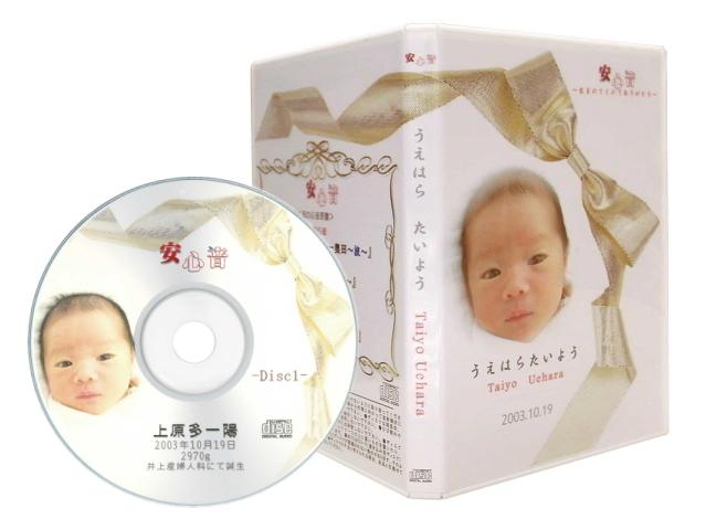安心音CD原盤(赤ちゃんパッケージ)