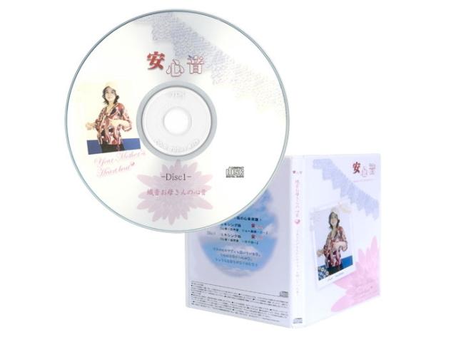 安心音CD原盤(お母さんパッケージ)