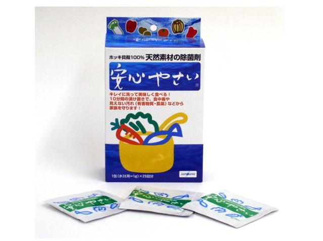 サーフセラ 『安心やさい』 (1g×25包) ~農薬を除去して、安心な野菜を食卓へ~