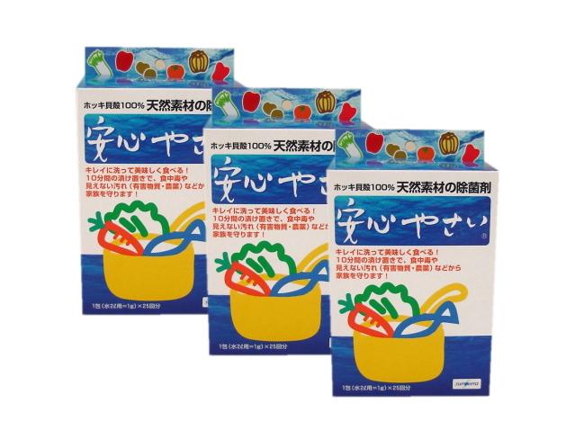 サーフセラ『安心やさい』 (1g×25包) 3個セット ~農薬を除去して、安心な野菜を食卓へ~