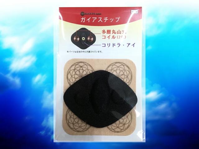 丸山式コイル 「ブラックアイ ガイアスチップ」 ~BLACK EYE Gaiusシリーズ~