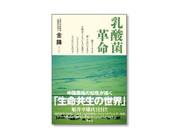 【NS乳酸菌】 「乳酸菌革命」 ~金鋒(著)~