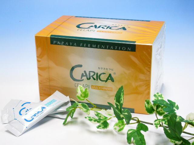 カリカセラピPS501 (3g×100包) ~無添加パパイア発酵食品~