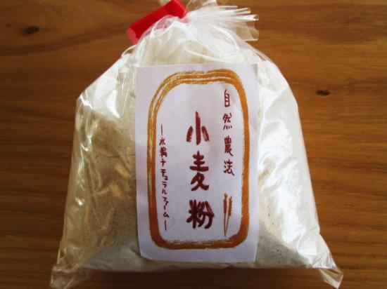 「水輪ナチュラルファーム 小麦粉」 ~農薬・化学肥料を一切使わない自然栽培でつくられた小麦です♪~