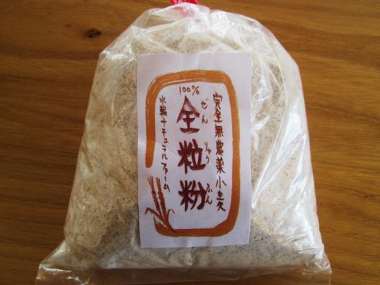 「水輪ナチュラルファーム 小麦粉全粒粉 (250g) ~農薬・化学肥料を一切使わない自然栽培でつくられた小麦です♪~