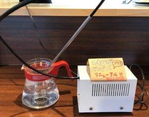 Cooking Bamboo Plus (クッキングバンブープラス ) エネルギーチャージ機 (コントローラー付き) ~テネモス商品~