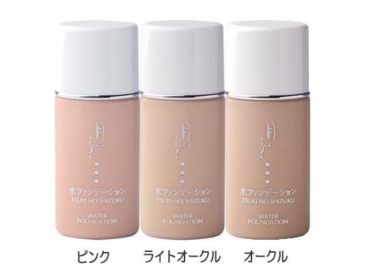 水ファンデーション (30ml) ~月のしずく化粧品~