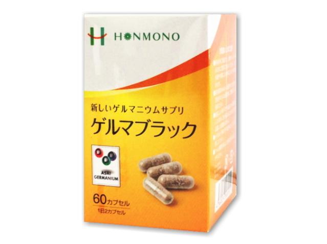 【定期購入】 HONMONO 「ゲルマブラック (60粒)」 ~生体エネルギー活用商品~ ★アサイゲルマニウム使用!