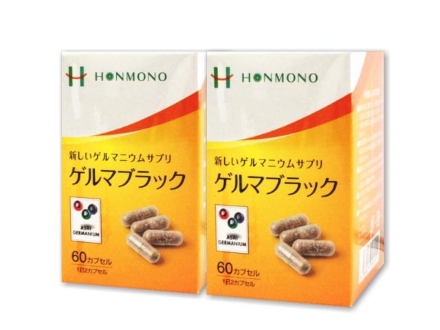HONMONO 「ゲルマブラック (60粒)」 2個セット ~生体エネルギー活用商品~ ★アサイゲルマニウム使用!