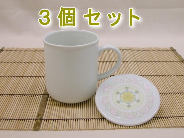 銀河の器 マグカップ (蓋付) 3個セット ~E水生成器~