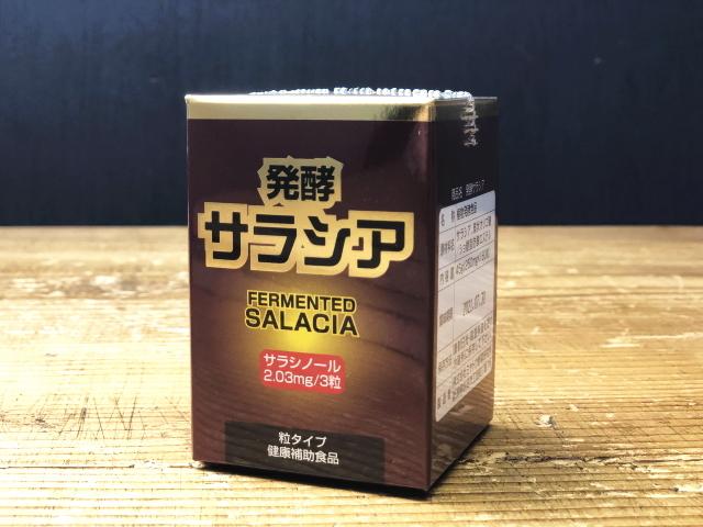 発酵サラシア (250mg×約180粒)