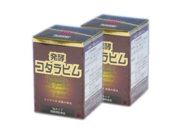 発酵コタラヒム (250mg×約180粒) 2個セット