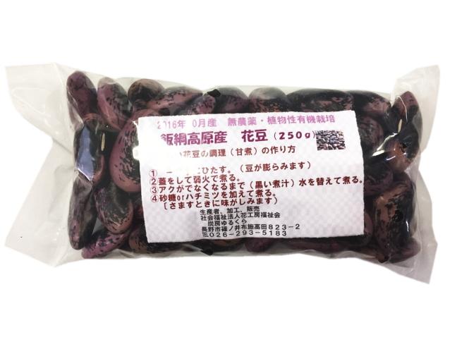 花豆 (250g) ~長野県産・農薬不使用・化学肥料不使用・天日干し~